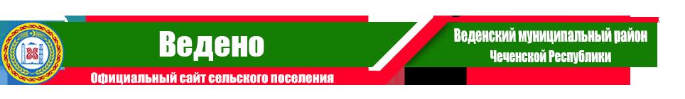 Ведено | Администрация Веденского Района ЧР